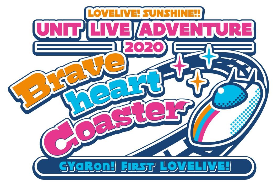 【ユニットライブツアー】明日のLOVELIVE! SUNSHINE!! UNIT LIVE ADVENTURE 2020 CYaRon!First LOVELIVE! ~ Braveheart Coaster ~ Day1の物販開始は朝9時~を予定しております。よろしくお願いいたします!物販情報はこちら→   #lovelive #CYaRon