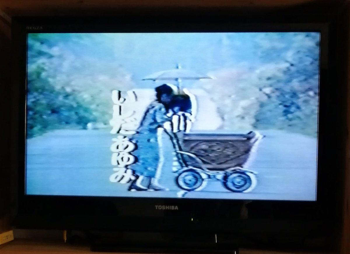 test ツイッターメディア - 今日は休日で「祭りばやしが聞こえる」をほぼ全話録画したVHSが見つかったのでテレビに繋げて見ている最中。萩原健一が味のある演技をしていて、録画はとびきり画像は悪いけど最高に良いドラマだ。DVDを! https://t.co/NV3yRWqnmn