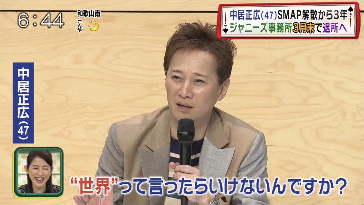 意向 会見 タレント 記者 中居正広さんに関連した画像-03