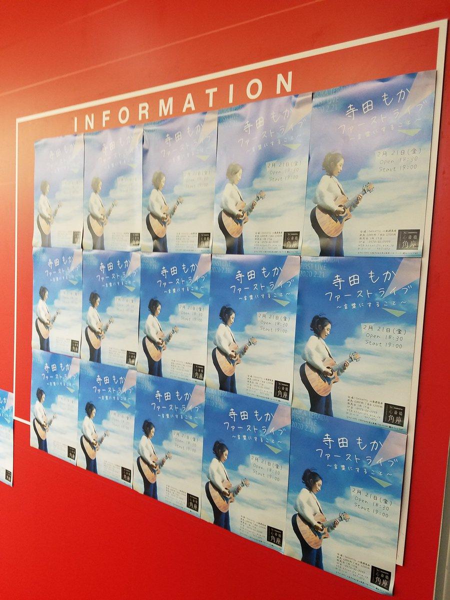 test ツイッターメディア - 行ってきました!! 素晴らしかった!!! もちろん、大阪環状線の、あの歌も! 懐かしかったなぁ。 CD販売してほしい。。 帰りに、あの時、皆で食べた 『いっちらんらん♪』 も見て、ほっこりした気持ちで帰ります✨  #大阪環状線 #寺田もか https://t.co/LaGXfJVlFx
