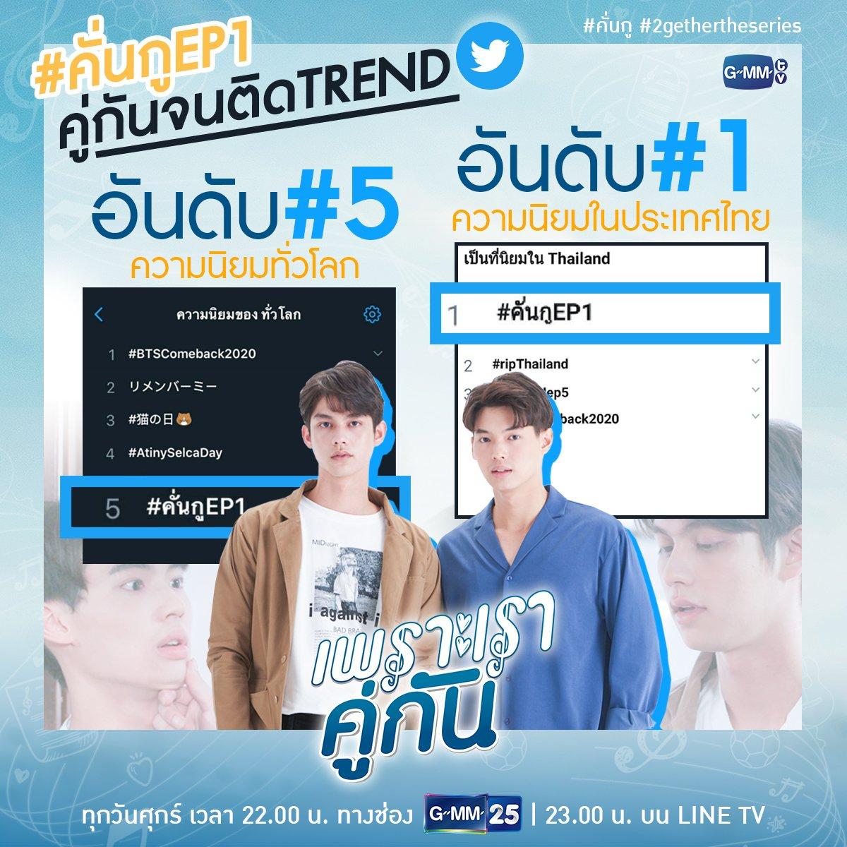 """🙏คู่กันจนติด Trend Twitter ปังมากแม่ - Worldwide Trend #5 😍 - Thailand Trend #1 🥰  """"เพราะเราคู่กัน 2gether The Series"""" EP.1 ดูได้ที่นี่จ้า 👉   #คั่นกูEP1 #คั่นกู #2getherTheSeries  #GMMTV"""