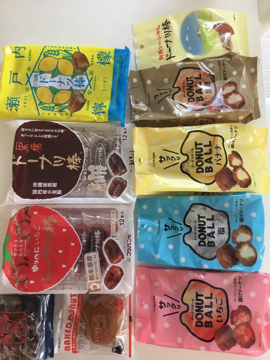 test ツイッターメディア - 黒糖ドーナツ棒のお店のお客様感謝袋買ってみたんやけど、これで2千円は安すぎる!おやつ困らんね! #黒糖ドーナツ棒 #フジバンビ https://t.co/mDXs74FSX8