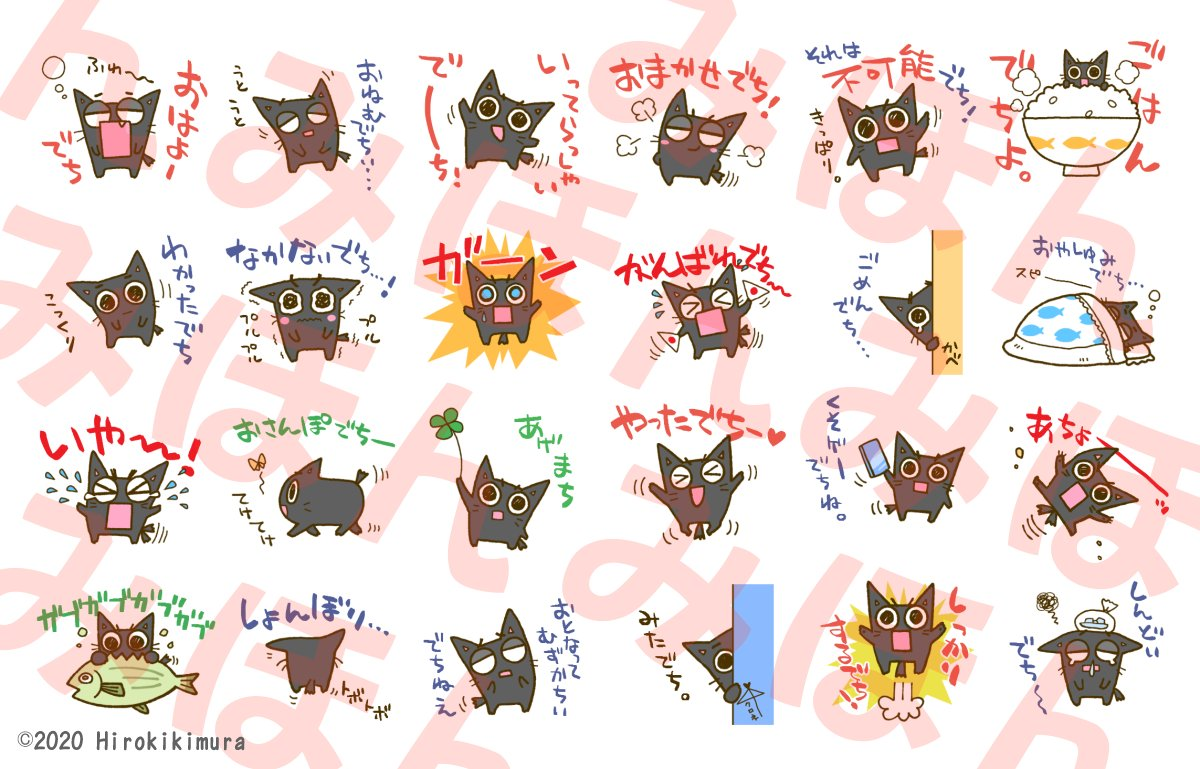 test ツイッターメディア - 【定期】4コマ漫画「ミカンネコ日和」でお馴染み、黒猫のクロネのLINEスタンプ販売中! https://t.co/h0b65ZxmYV #猫 #黒猫 #LINEスタンプ https://t.co/CfCLxNy6Ws
