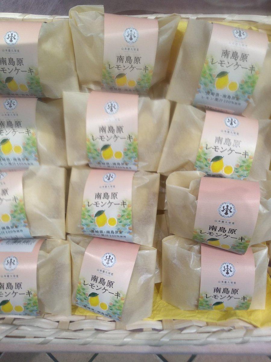 test ツイッターメディア - ーおすすめ商品ー 山本喜久栄堂「南島原レモンケーキ」。 地元・南島原のレモン果汁を配合したレモンケーキで、フレッシュ感があります。生地は昔ながらのしっとりしたバター生地です。 個包装なので、プチギフトにいかがでしょうか。  #ケーキ, #長崎 https://t.co/4E3wHZdlBe