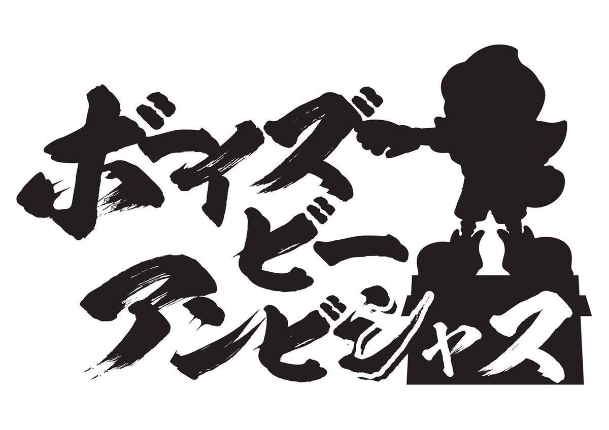 test ツイッターメディア - 2/29(土)札幌戦は、男らしく熱く過ごすイベント「ボーイズビーアンビシャス」を初開催!男らしくという事で、「新日本プロレス」とのコラボが決定しました!当日は真壁刀義選手が来場!詳しくは明日の夜に公式ホームページに掲載予定のお知らせをチェック!【プロモ】#frontale https://t.co/wGC36sGjUV