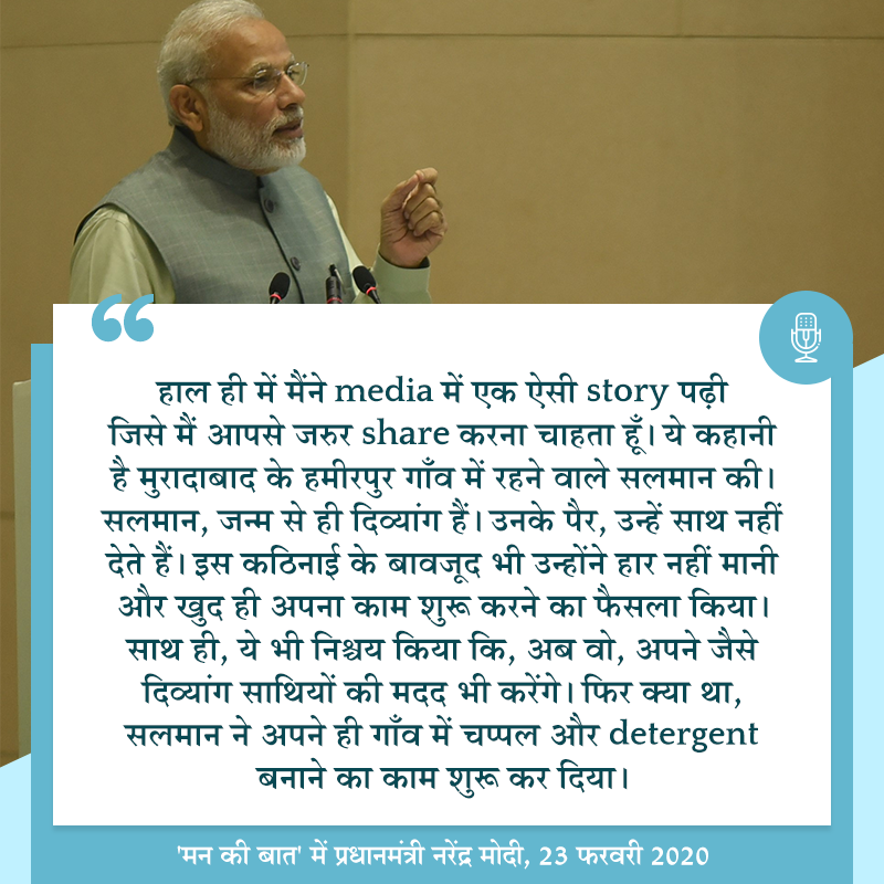 Inspiring stories from Gujarat and Uttar Pradesh that show the power of human determination. #MannKiBaat