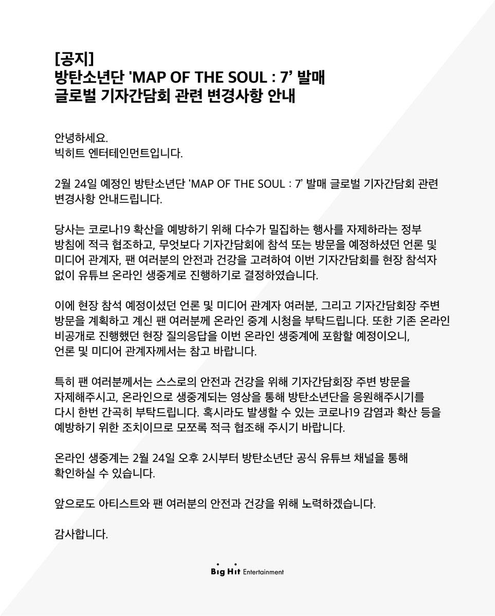 [공지] 방탄소년단 'MAP OF THE SOUL : 7' 발매 글로벌 기자간담회 관련 변경사항 안내