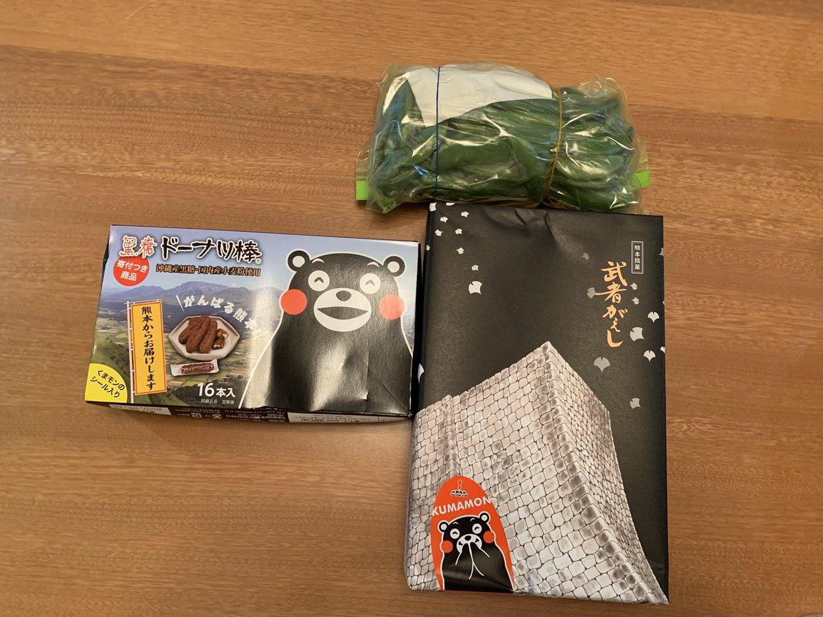 test ツイッターメディア - 熊本の従姉妹が京都観光に来てたから少し家に寄って貰ってお土産交換会みたいになったw  武者がえし くまもんバージョン!! 黒糖ドーナツ棒˚‧º·(´ฅωฅ`)‧º·˚  スナック豆まできた!!! 好物三種の神器✨✨ https://t.co/PZSGOeRFLD