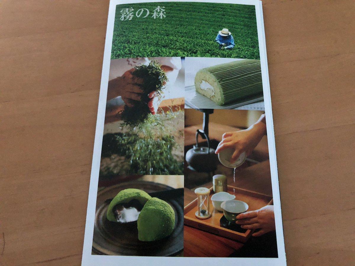 test ツイッターメディア - 人気の霧の森大福が愛媛県から届きました。 解凍したら食べようー! #霧の森大福 #愛媛県 #抹茶 https://t.co/1dZf3nqPxC