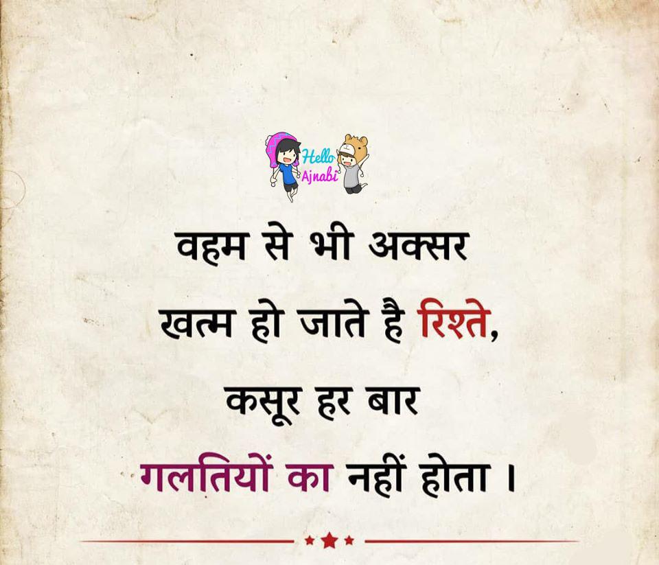 #shayari #sadshayari #sayari #shayarilover #motivation #motivational #MotivationalQuotes #helloajnabi #hindimotivation #hindiquotes #hindiquotes #hindimotivational