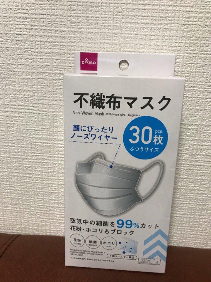 test ツイッターメディア - @morisawa_kana かなちゃんのファンなので良かったらマスクを差し上げますが 〒141-0022 都品川区五反田1-15-7-301  ティーパワーズ株式会社 森沢かな様 に送れば良いですか? https://t.co/r0iO9V5tS3