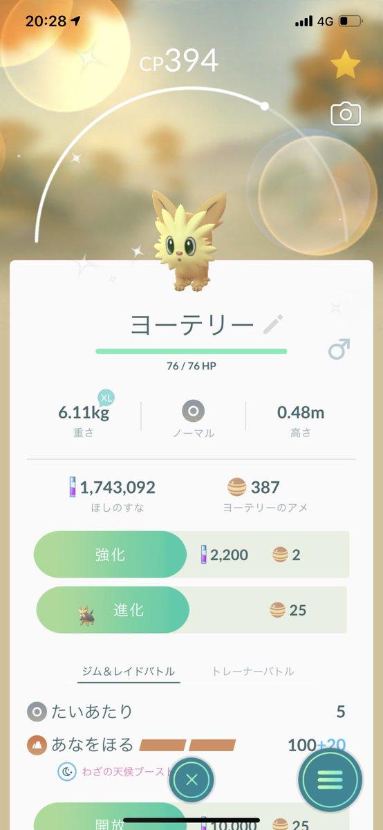 ポケモンgo ヒポポタス色違い
