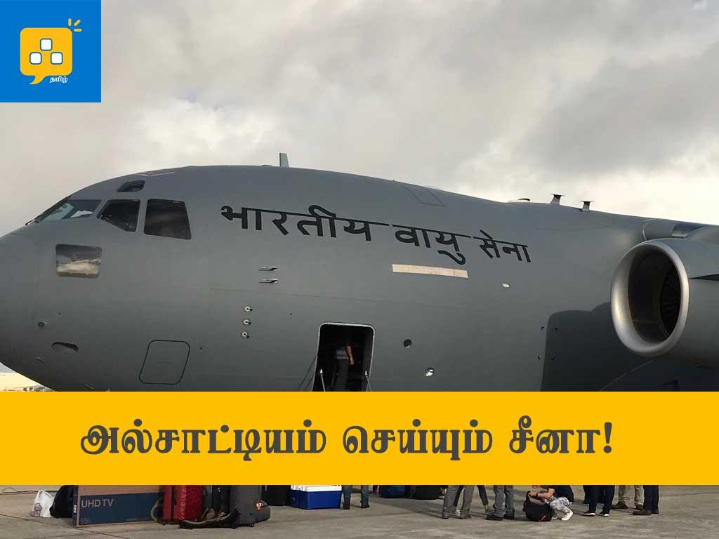 இந்திய விமானப்படையின் மிகப் பெரிய விமானமான சி -17 குளோப்மாஸ்டரை வுஹானுக்கு மருத்துவப் பொருட்களுடன் அனுப்பி...  #C17 #China #Coronavirus #Globemaster #India