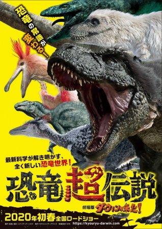 test ツイッターメディア - 植田和貴監督「超恐竜伝説 劇場版ダーウィンが来た!」、実写の背景に恐竜等のCGを合成した映像が(2箇所を除いて)リアルに見えるし、最新の研究に基づいた内容も興味深く予想以上に満足。少なからずいたお子チャマたちが殆ど声をあげずに見入っていたのも面白さの証左だろう。 https://t.co/BcUD4n9enW