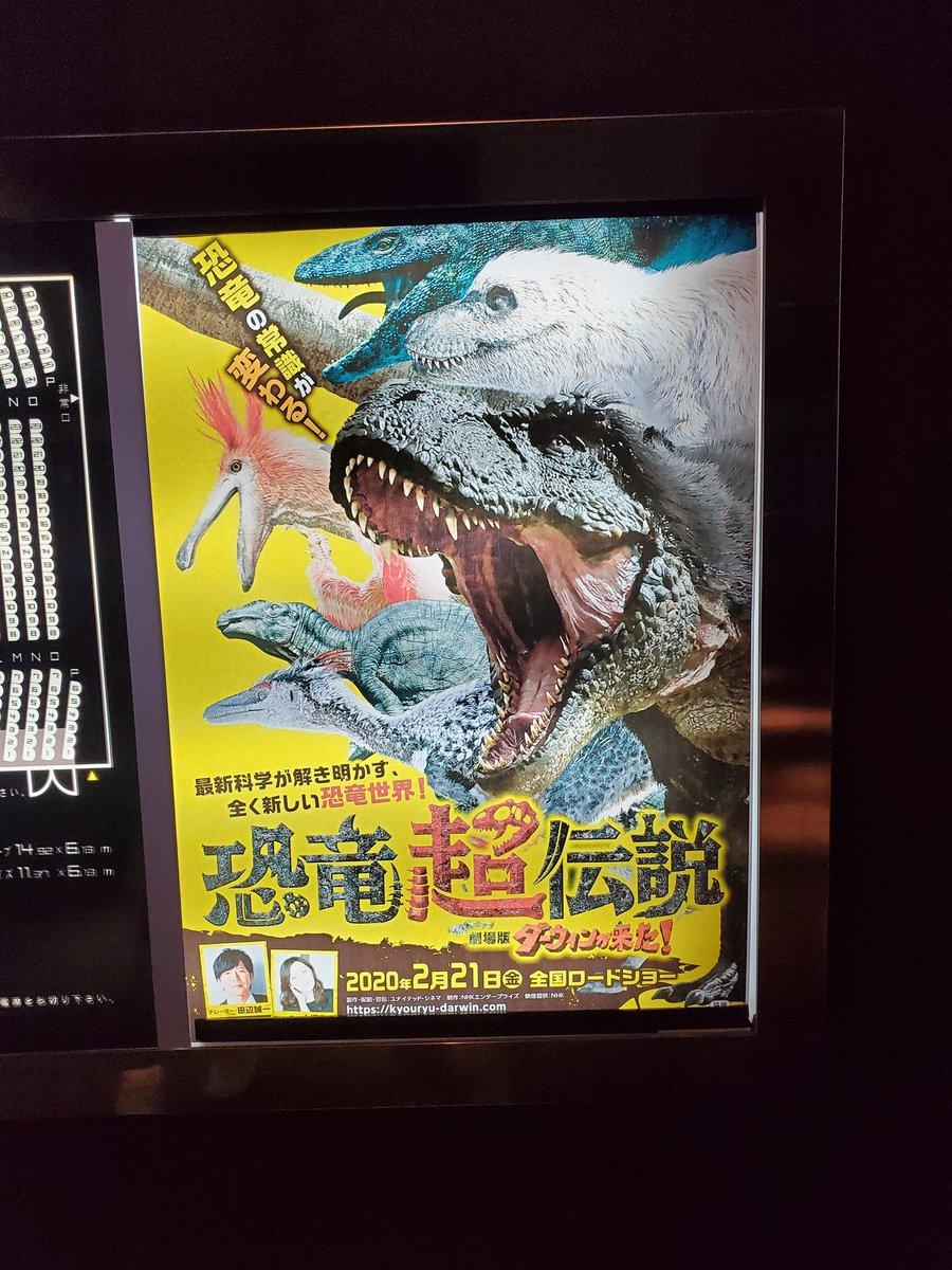 test ツイッターメディア - 劇場版ダーウィンが来た!恐竜超伝説、観てきた。子供のお供。でも、最新の研究で恐竜がどんな姿と考えられているのか興味があった。ティラノサウルスは羽毛が生えてもカッコ良かった。羽毛がないのも生息していたと登場したが、そんなのどーしてわかったんだろう?最後のメイキング映像が面白かった。 https://t.co/N8CsDLMUTR