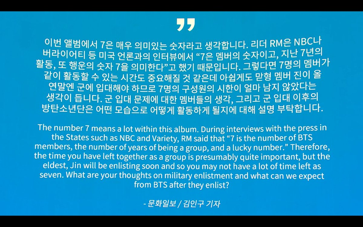 [Enlistment talks]  Jin: many are wondering about this, nothing has been decided yet. This is quite a sensitive topic but there are no specific plans yet but when I am called I will answer  #7CONFERENCE @BTS_twt
