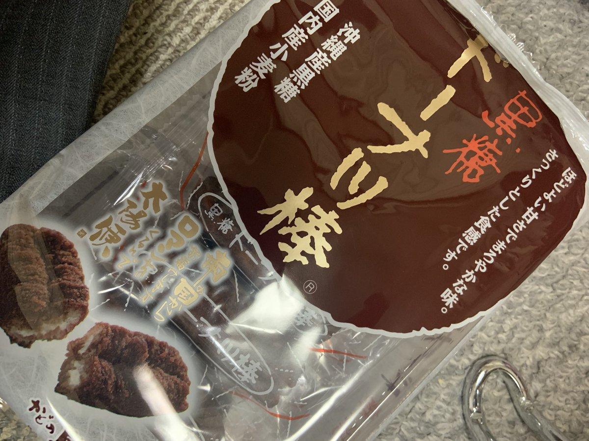 test ツイッターメディア - 月曜10時過ぎました。#スマスマ の時間です。今週も #SMAP の代わりに呼びかけます。 日本を襲った大地震や大災害 被災地の復興にはまだまだ皆様の応援が必要です。 できる事をできる時に。 こちらは熊本の素朴なお菓子 黒糖ドーナツ棒です。黒砂糖たっぷり美味しかった💙❤️💗💚💛 https://t.co/ExXoVyUZ2E