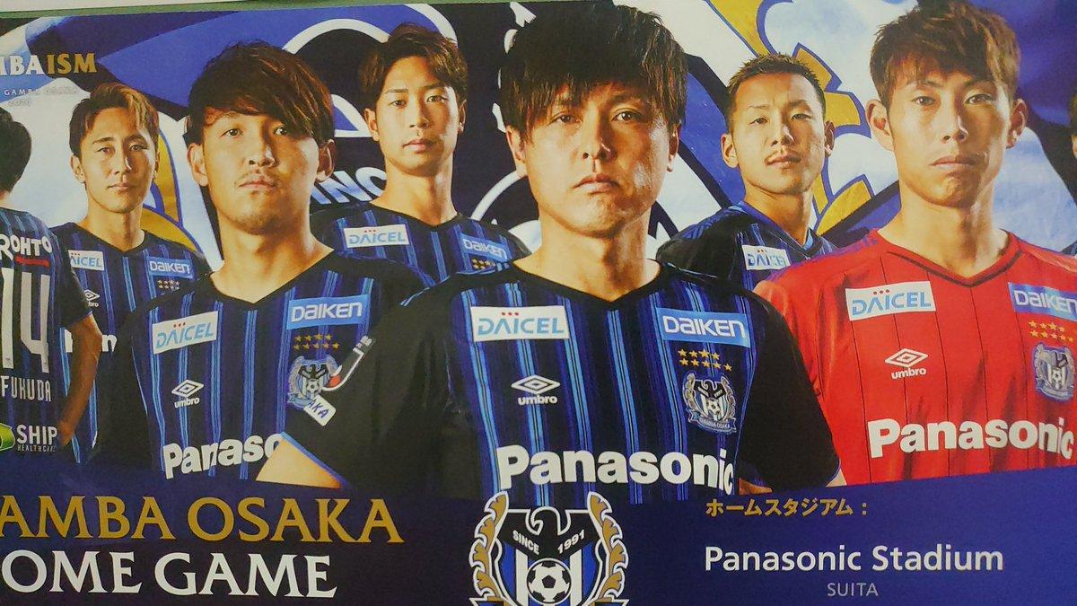 test ツイッターメディア - 会社のガンバ大阪のポスター見たら 井手口陽介ってガンバ大阪だったんや😯 似てると言われたことある一人w https://t.co/V8957wU2oa