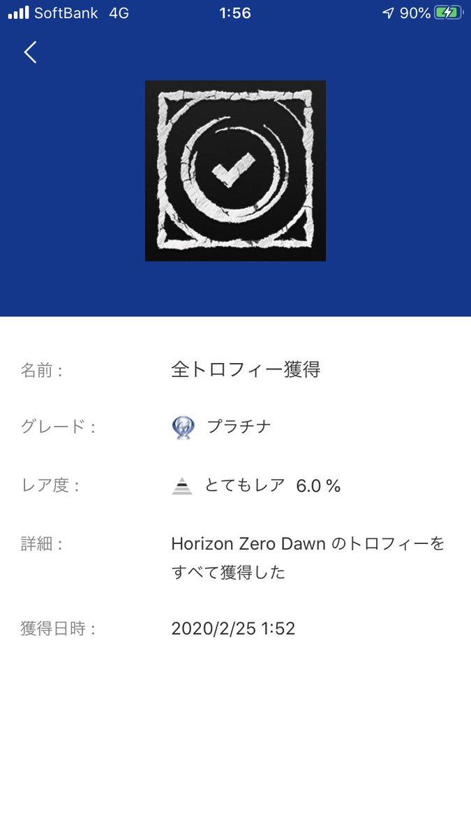test ツイッターメディア - ホライゾンゼロドーン終わったー! 今ならダウンロード版1000円で買えるとかコスパ良すぎ https://t.co/t5APcys2dr
