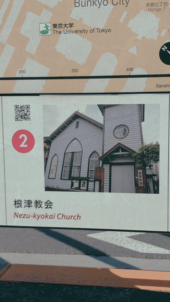 test ツイッターメディア - 街の案内板の表記で  根津神社→Nezu-Jinja Shrine 根津教会→Nezu-Kyokai Church  という書き方になるのであれば弥生美術館はYayoi-Bijutsukan Museumになると思ったのだが、何故にYayoi Museumになるのだ…🤔🤔  宗教施設だからか知らんが法則が分からん🧟♂️ https://t.co/GjRCWgjtpQ