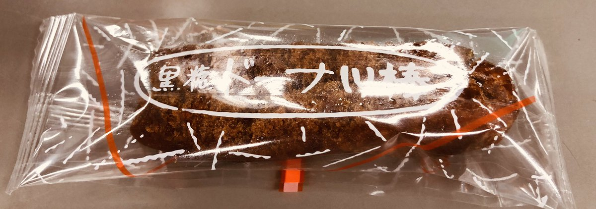 test ツイッターメディア - 俺の黒糖ドーナツ棒を喰らえって言われました← https://t.co/YIq16UlFE2