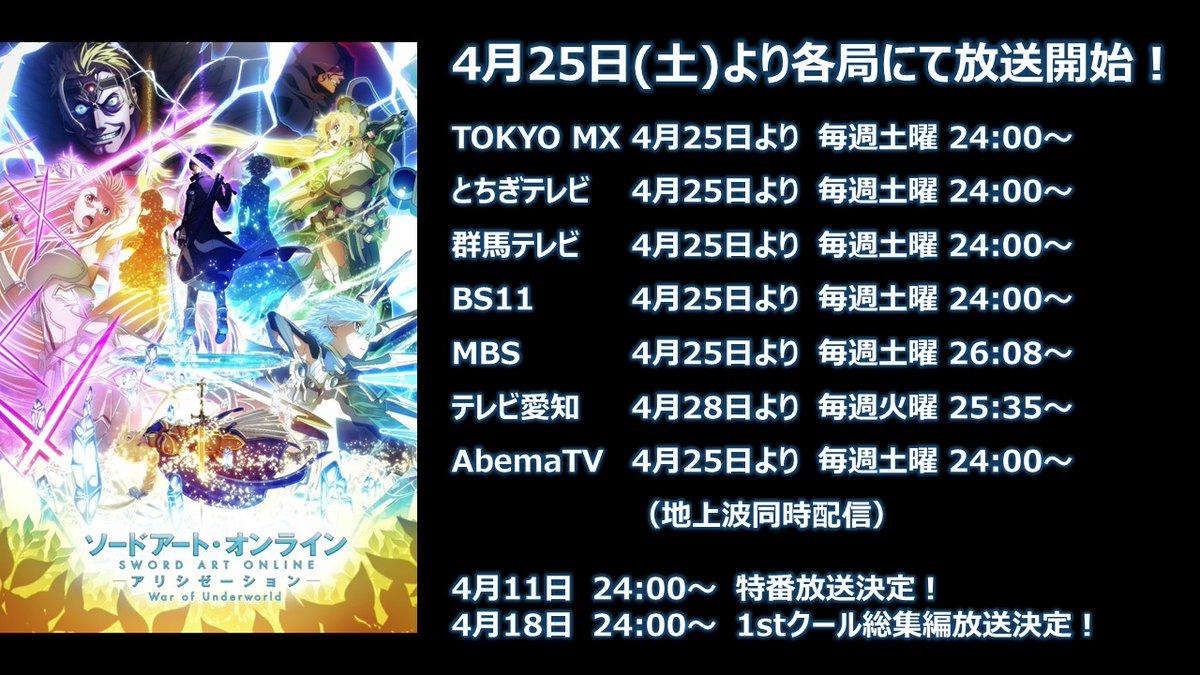 【放送情報!】 「アリシゼーションWoU」2ndクールは4月25日(土)24時00分より放送スタート!  放送開始を前に、4/11(土) には特番、4/18(土) には「アリシゼーションWoU」1stクール総集編を放送します!  各局放送情報詳細はこちら  ※AbemaTVでも地上波同時配信!  #sao_anime