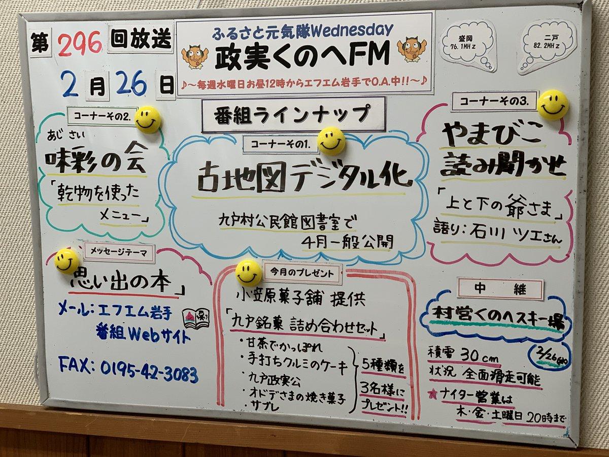 test ツイッターメディア - この後お昼12時からは政実くのへFM📻 オドデ館どでんスタジオ前にある「メッセージBOX」か らのご意見・ご感想、リクエスト曲もお待ちしています🙋♀️ 九戸のソウルフード「せんべ(南部せんべい)の天ぷら」は食べやすくカットして販売しています! 本日の放送もお楽しみに~♬ #まさざね #九戸 #fmiwate https://t.co/FwCvZ8ORyo