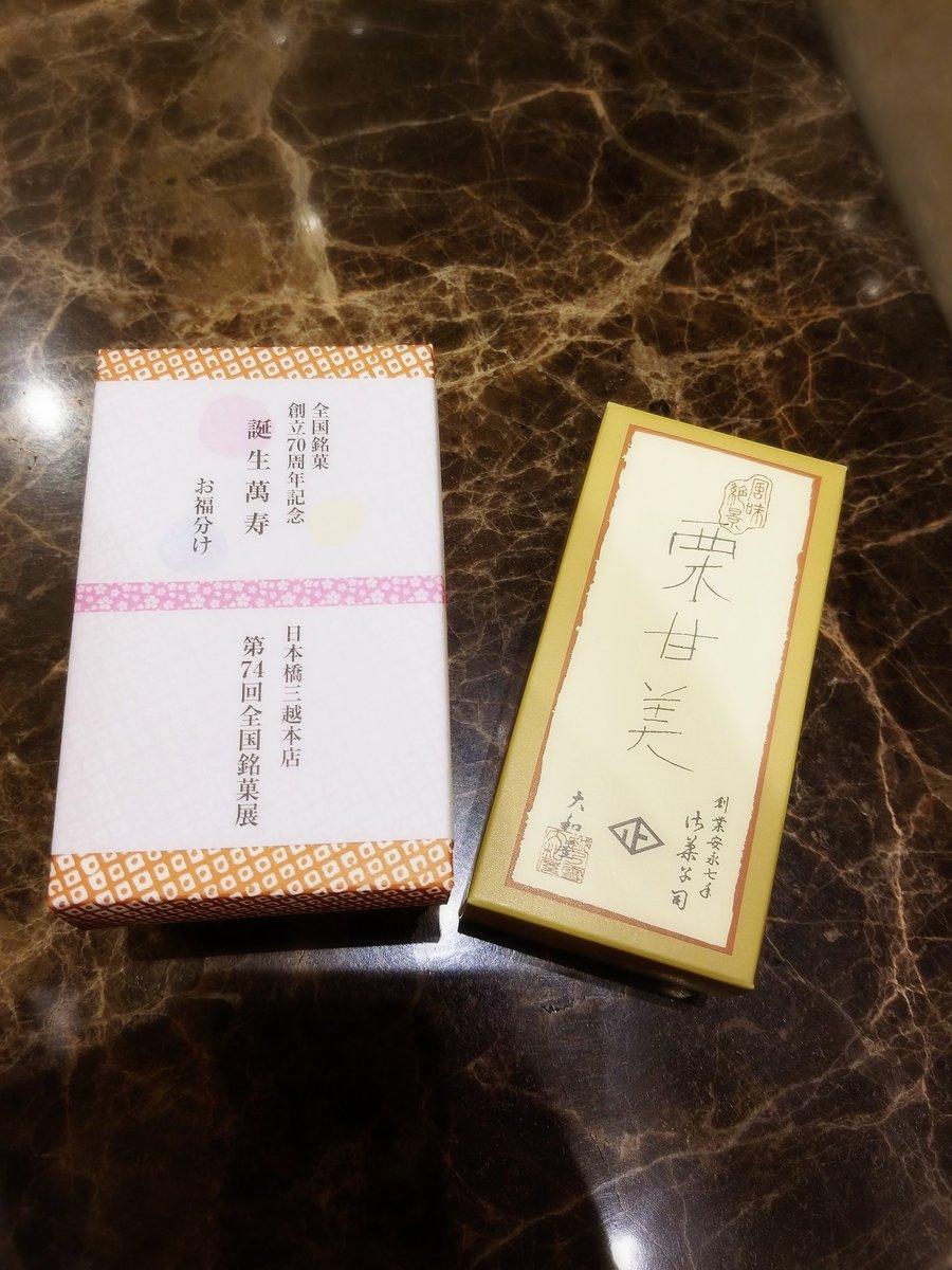 test ツイッターメディア - 今まで食べた栗羊羹というか、、、 栗関連でNo.1だと思ってる越乃雪本舗大和屋さんの栗甘美 去年日本橋三越の催事で買って帰ったらお母さんが物凄く気に入り 取り寄せたくらい! 東京に来てくれるのを待ってました。 隣は柏屋さんのお福分け #越乃雪本舗大和屋 #栗甘美 https://t.co/9gACg1cWb4