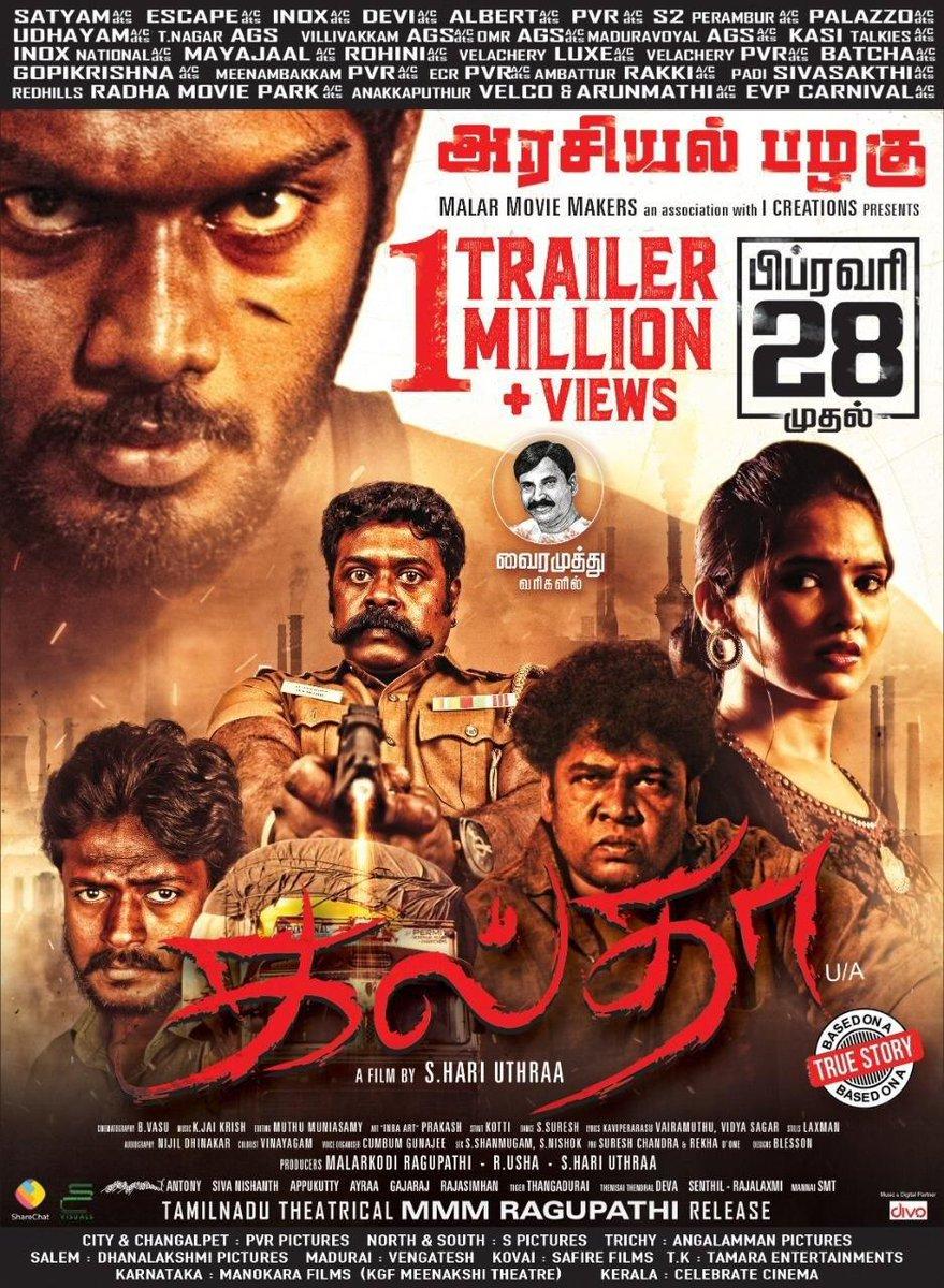#Galtha Trailer 2 has crossed 1M+ Views on YouTube.  In Theatres from Feb 28th🎬  ICYMI, Checkout #GalthaTrailer here ➡️   #GalthaFromFeb28  @Umaramakrishna4 @udhayramakrish2 @hariuthraa @jaikrishk @vairamuthu @VasuVasuB1 @DoneChannel1