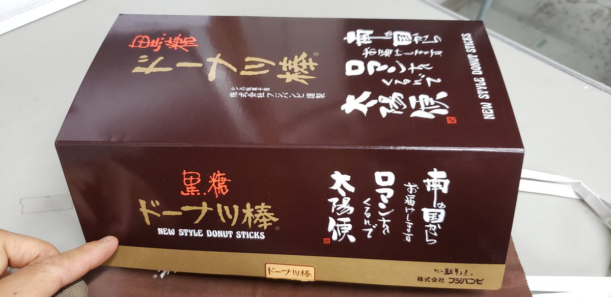 test ツイッターメディア - 安いから職場に九州土産で黒糖ドーナツ棒持っていったら、他の人も九州土産で黒糖ドーナツ棒買ってきててドーナツ棒だらけになって草 https://t.co/97ajtZvnH8