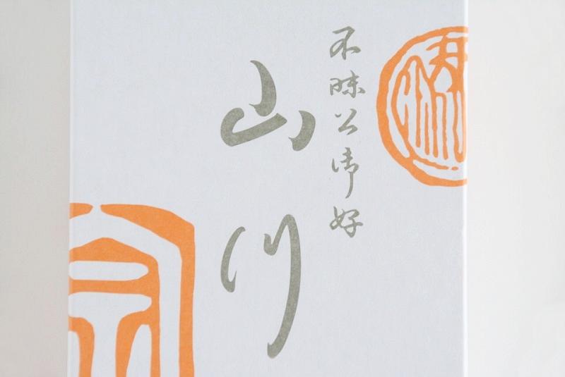 test ツイッターメディア - きょうの夜活は島根県松江市の「山川」。日本三大銘菓のひとつです。(ほかは新潟の越乃雪、石川の長生殿)  寒梅粉、砂糖、塩を使った落雁。濃い目のお茶と一緒に。  お茶をならっている友達に渡したくなる菓子。  #松江市 #和菓子 https://t.co/CNFRKs3ueL