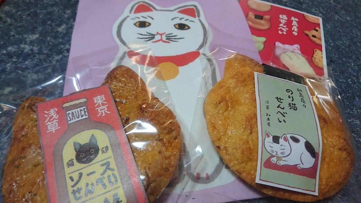 test ツイッターメディア - @seigetusha もしかしたら知ってるかもしれませんが、浅草の猫煎餅美味しいですよ😹 https://t.co/dbePyYZwmq