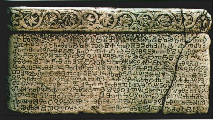 📜 The Baška tablet is the Croatian Glagolitic #monument from the Island of #Krk. It dates back to the 12th century. 📜