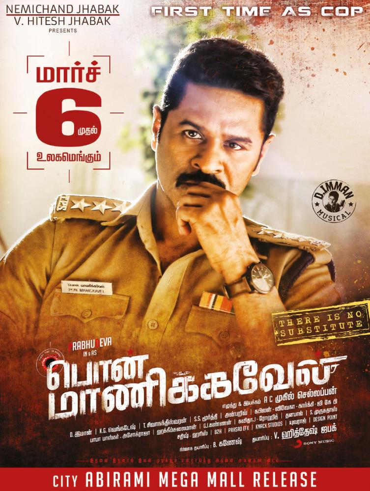 . @PDdancing first time as a Cop, #PonManickavel is releasing on March 6th!   #PonManickavelFromMarch6   @jabaksmovies @acmugil #NivethaPethuraj @immancomposer @EditorShivaN @SonyMusicSouth @designpoint001 @proyuvraaj @UVCommunication