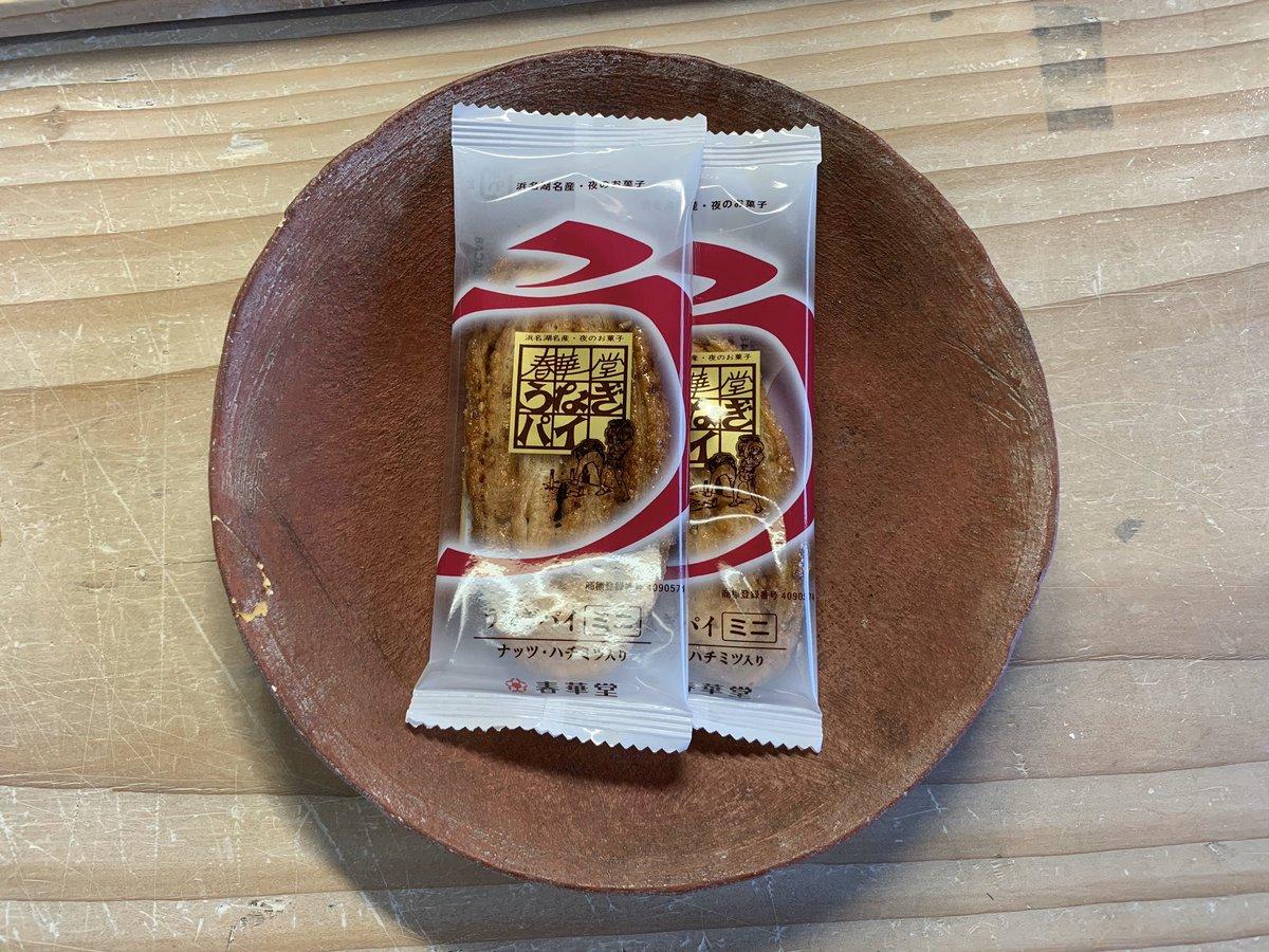 test ツイッターメディア - 本日のおやつ☆浜松お土産「春華堂・うなぎパイ」A snack for nights って書いてあります。お昼食べても美味しい夜のお菓子。コロナさんの影響で、いっとき製造停止したそうだけど、無くならないでね。見かけたら買いますから◎ https://t.co/7kWoHwWr9d