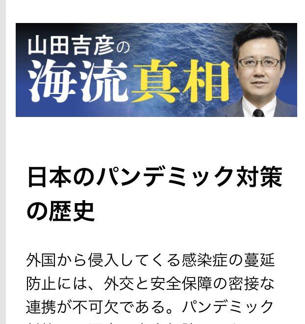 test ツイッターメディア - 「日本のパンデミック対策の歴史」 山田吉彦の海流真相  山田吉彦氏 週刊正論プレミアアム  「我が国の海洋警備体制は、海を越え押し寄せる伝染病の脅威から国民を守ることから始まったのだ。 」  パンデミック対策は、 国家の安全保障そのもの  全文を読まれたい方は https://t.co/lkC2ChSgna https://t.co/3TrB97zjXz