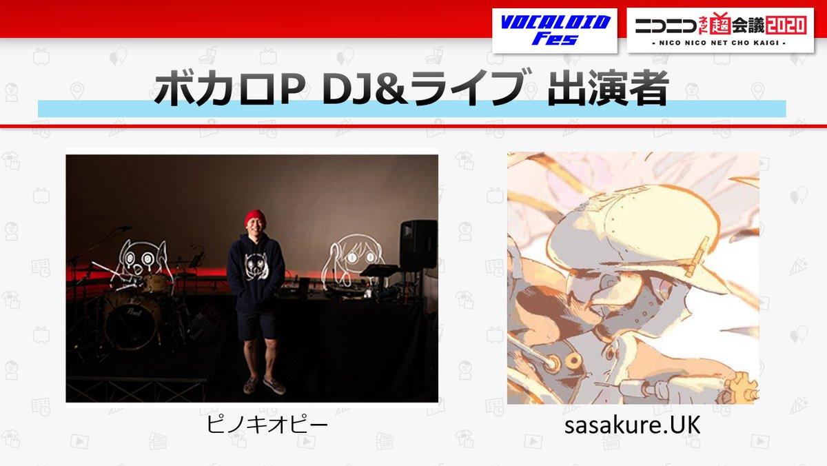 "test ツイッターメディア - 【VOCALOID Fes supported by  東武トップツアーズ】  🎤""VOCALOID DJ""出演者 ・flower ・結月ゆかり ※DJ Mix製作:YASUHIRO(康寛)  ⚡ボカロPがライブ&DJ! ・ピノキオピー ・https://t.co/fd7AegC3Xw  #ネット超会議2020  #VOCALOIDFes https://t.co/f3vfQuqsOd https://t.co/oRGyhEIybT"