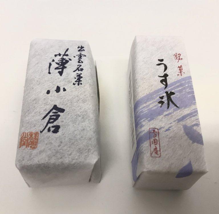 test ツイッターメディア - 三越で食べ比べっぽく陳列されてるお菓子買って、昨日と今日で食べた 説明で小城羊羹みたいな感じかなと思ったら全然違った!すごい!これは芸術的だ〜 新潟→シャリシャリする小豆味の金平糖 鳥取→表面が飴パリパリな陣太鼓 って感じ どちらもすごく美味しかった https://t.co/Z1SrhQ6KOs