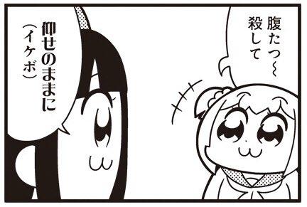 [6-7] ポプテピピック シーズン5【6】 / 大川ぶくぶ / まんがライフWIN
