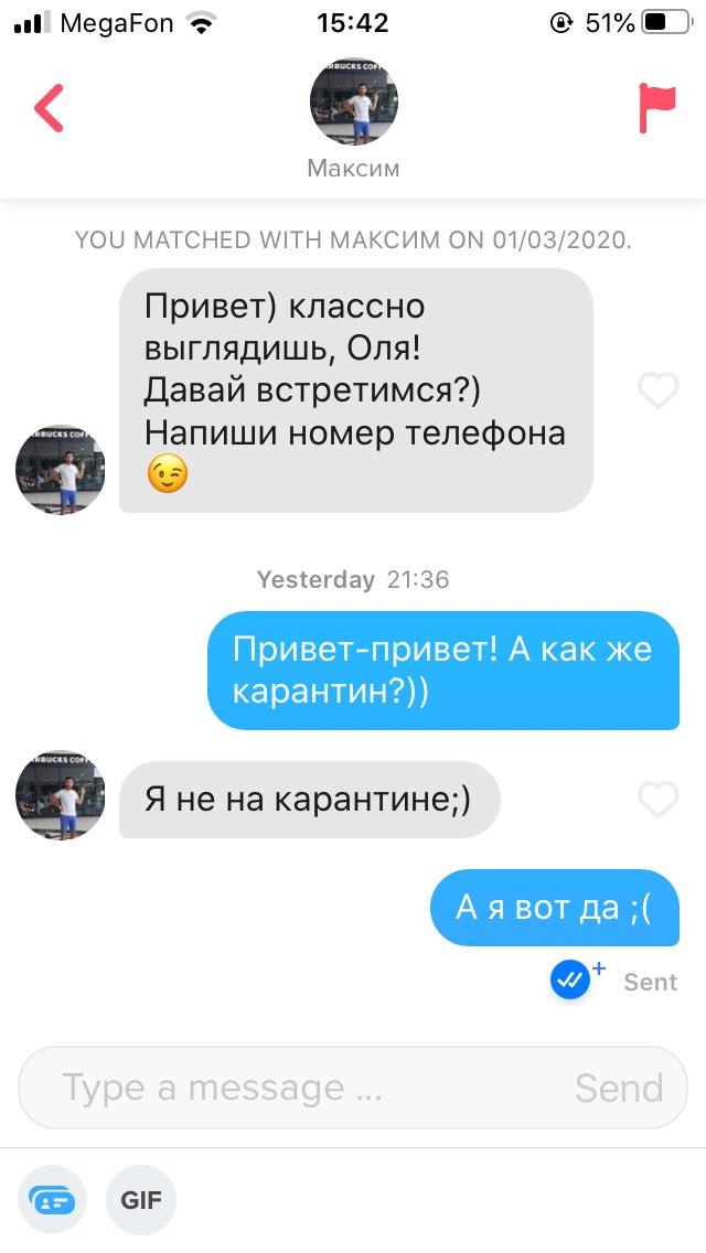 Слив Тиндер Телеграмм