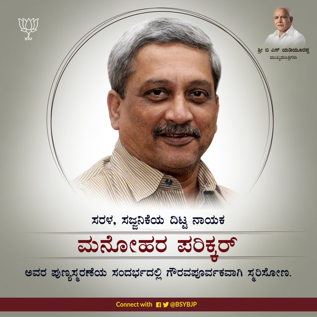 Shraddhanjali to former Raksha Mantri Manohar Parrikar who set a benchmark in Indian politics with his simplicity and clarity. His commitment to the nation was witnessed by the entire country as he worked tirelessly until his last breath. #manoharparrikar https://t.co/lRX25gLQoH