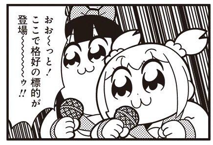 [6-9] ポプテピピック シーズン5【6】 / 大川ぶくぶ / まんがライフWIN
