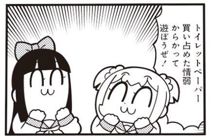 [6-10] ポプテピピック シーズン5【6】 / 大川ぶくぶ / まんがライフWIN
