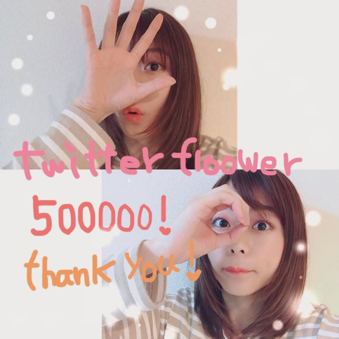Twitterのfollower数が500000人を突破しました!ありがとうございます!( ;∀;) たくさんの方と繋がっていることを感じてとても嬉しい気持ちです。 もっと呟けるように頑張りますが、期待しないでください!! それでは、引き続き宜しくお願いします! #指で画面に文字書くの楽しかったです