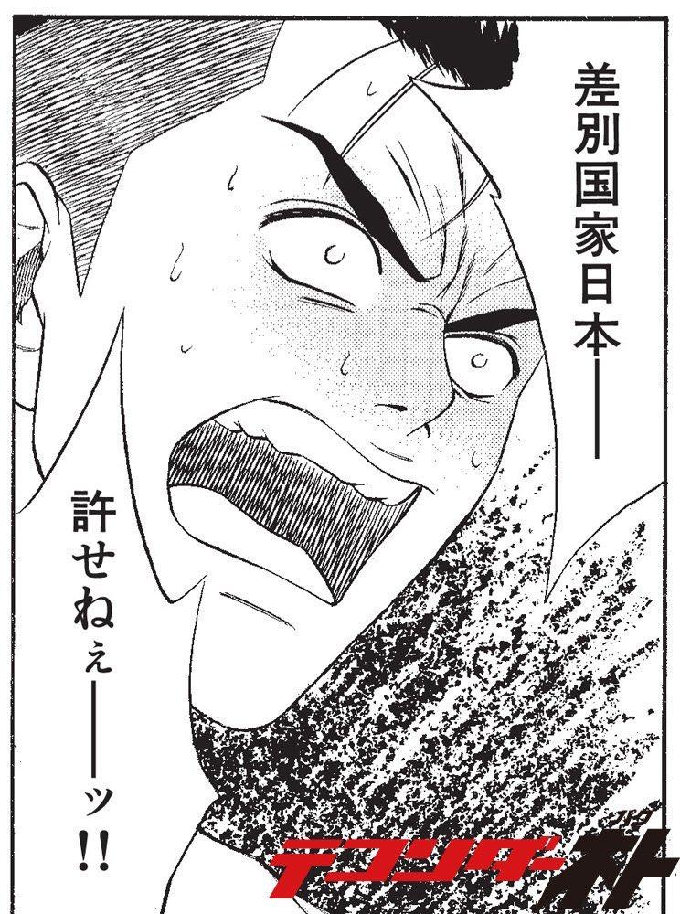 休刊 テコンダー朴 電通 アベ ヘイト総理アベに関連した画像-02