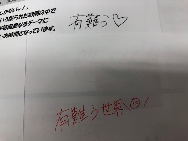 test ツイッターメディア - 【今までありがとうございましたっ】  「#NMB48の10分しかないッ!」   月~木曜の午後11時30分頃       パーソナリティ  小嶋花梨さん・山田寿々さん  井尻晏菜さん・石塚朱莉さん  本当に本当に最後となりました。最終週は沢山のリスナーさんから頂いたお便りを時間の限りご紹介していきます! https://t.co/jTHHXJQyKa