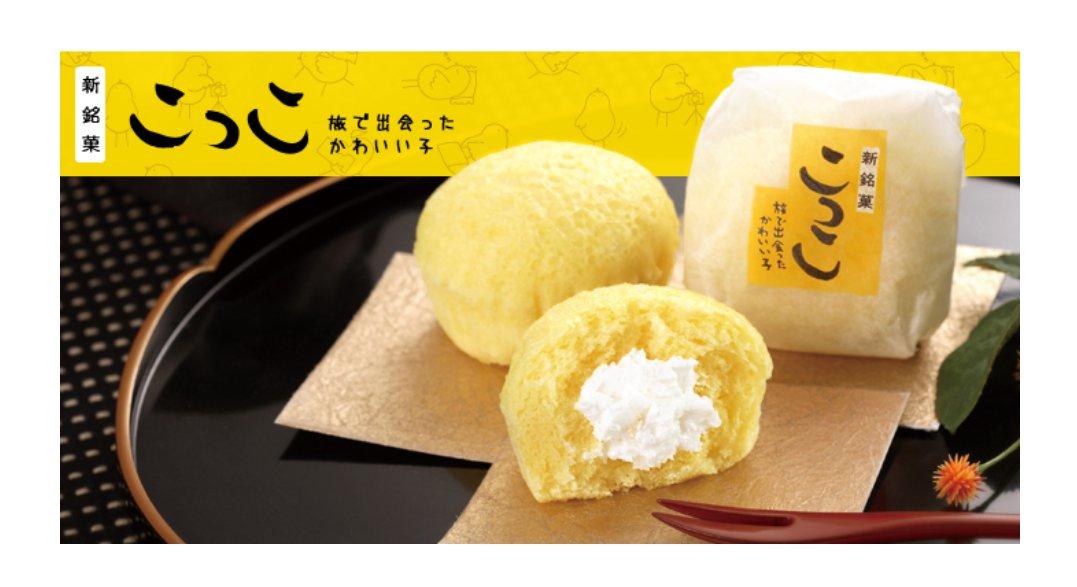 test ツイッターメディア - ちなみに昨日黄金虫の村井さんから教えてもらった静岡銘菓こっこがこちらです🐥🐥素朴なかわいらしさがイイ… https://t.co/kMAn9KJ3Jx