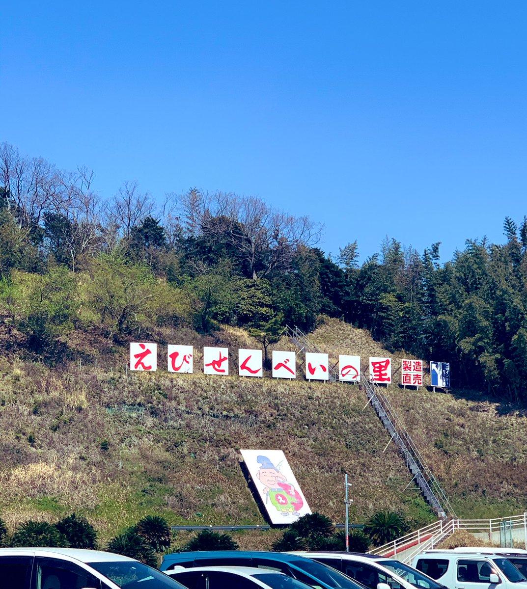 test ツイッターメディア - 今日は朝からドライブ〜♬︎♡ 目的は常滑の平五郎さん。 着物の仕立てをお願いしました。 せっかくなので…と、常滑散策、えびせんべいの里へ行き、海も見てきました(^-^)  楽しい1日になりました。  #平五郎 #常滑 #着物の仕立て #海 #えびせんべいの里 https://t.co/oKSiLZiOU5