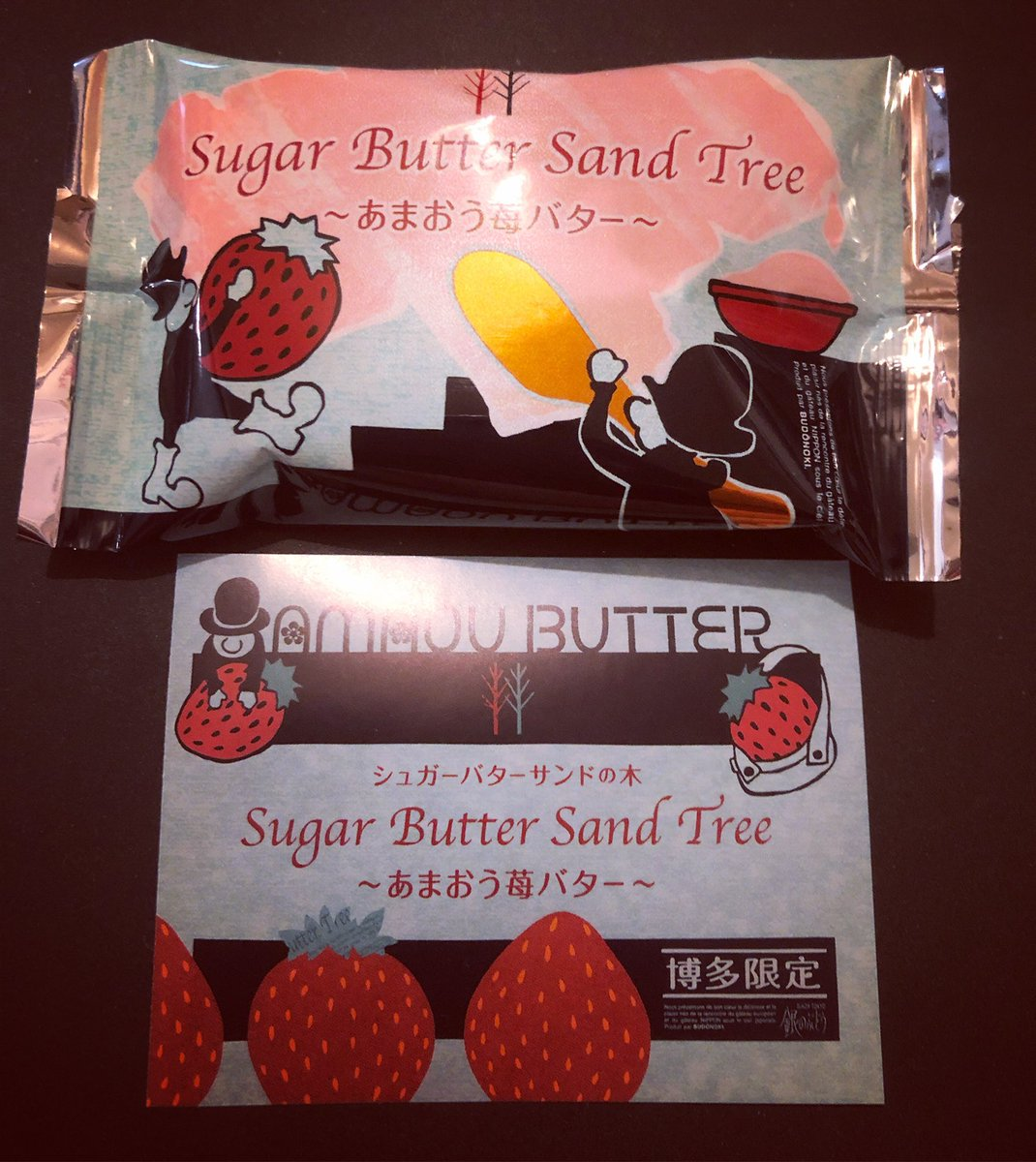 test ツイッターメディア - 福岡出張に行った人からお土産をいただいた。 シュガーバターの木って、ご当地限定ものもあったのね。 これは博多限定、あまおう苺バター♪ https://t.co/nV0Eud7588