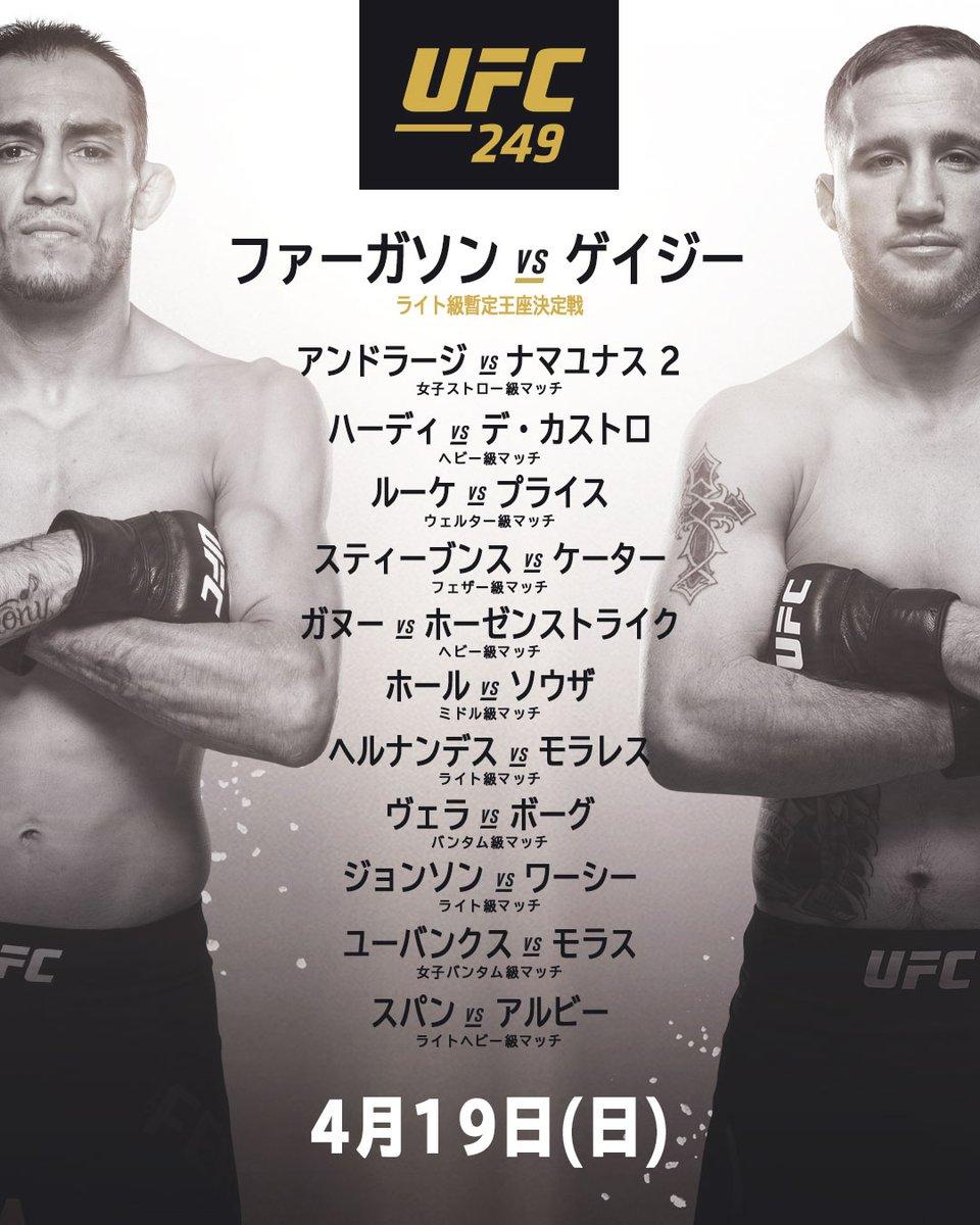 test ツイッターメディア - 対戦カード一覧👀✨  メインカードはライト級暫定王座決定戦🏆 トニー・ファーガソン🆚ジャスティン・ゲイジー👊  ジェシカ・アンドラージとローズ・ナマユナスが再び拳を合わせる激闘必至の女子ストロー級マッチも💃  #UFC249 #4月19日開催 https://t.co/CNhuQwRKUk